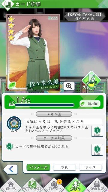 09 KEYAKIZAKAの詩 久美0