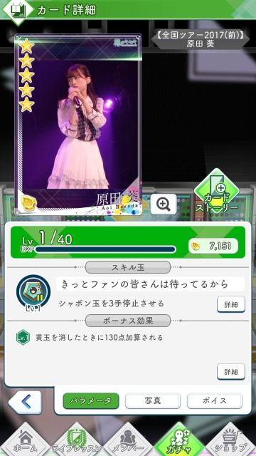 03 全ツ2017(前) 原田0