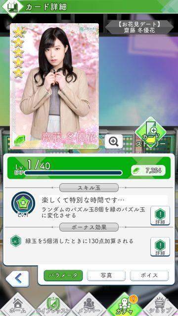 03 お花見デート 齋藤冬優花0