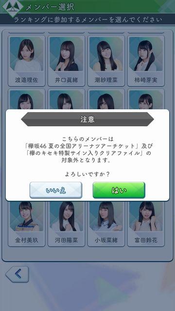 メンバー選択 注意2