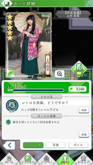 04 大正浪漫 上村0