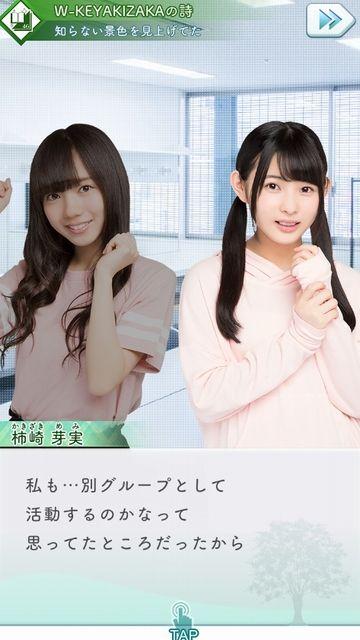 05 W-KEYAKI 02