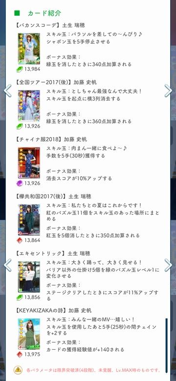 00 自撮りTVガチャ(4) 詳細