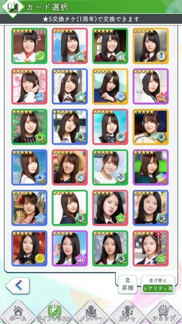 1周年★5交換チケ カード選択h
