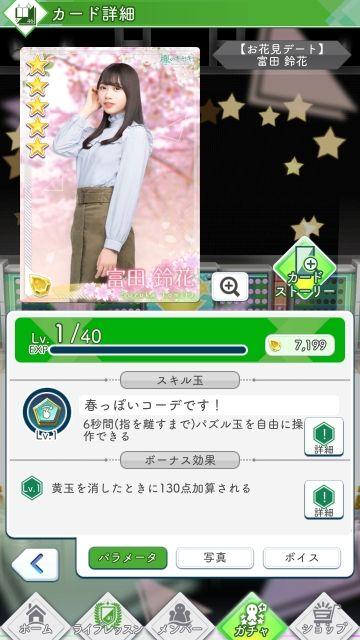 08 お花見 富田0