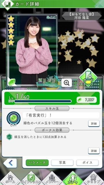 08 おもてなし会 河田0