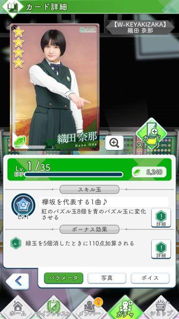 06 W-KEYAKIZAKA 織田奈那0