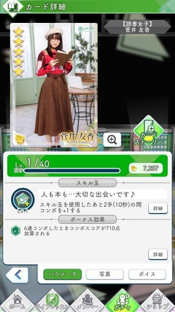 02 読書女子 菅井0