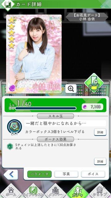02 お花見デート 小林0