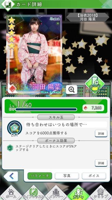 09 浴衣2018 河田0