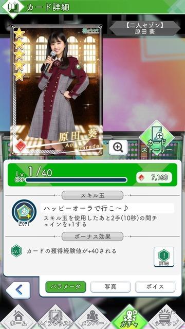 06 二人セゾン 原田葵