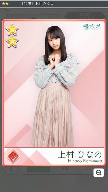 10 【私服】 上村ひなの1