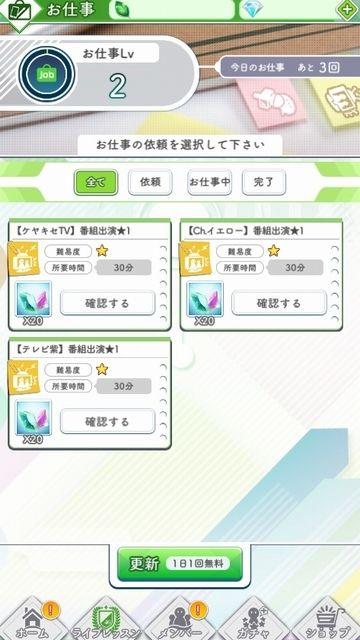 07 お仕事Lv2