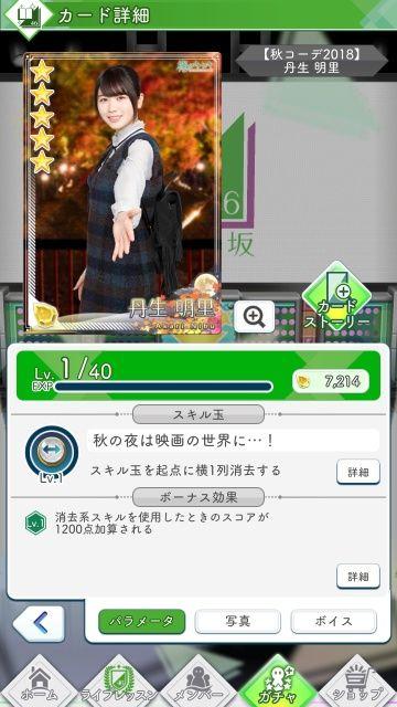 05 秋コーデ2018 丹生0