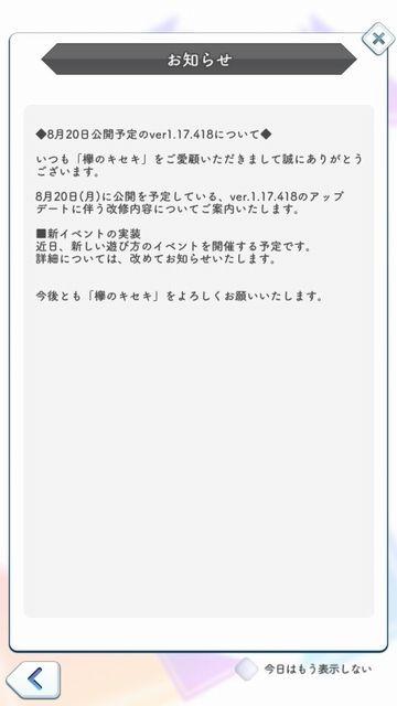 xx お知らせ02