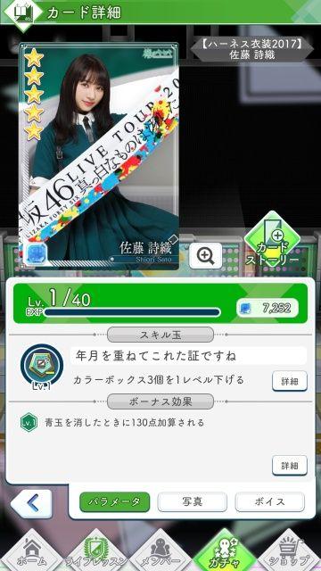 02 ハーネス衣装2017 佐藤0