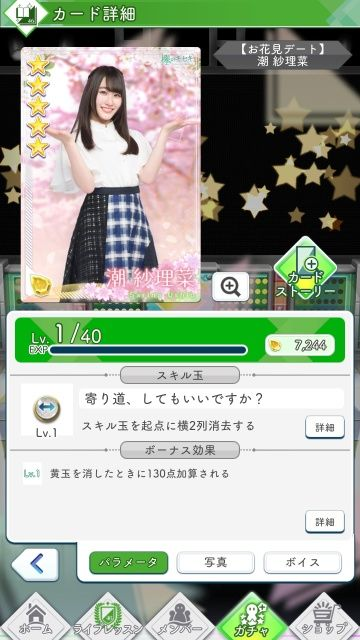 02 お花見デート 潮0