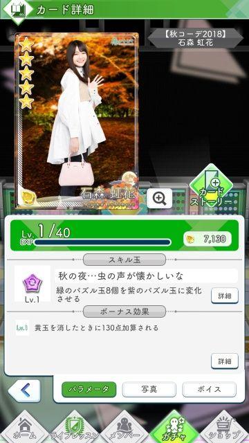 01 秋コーデ2018 石森0