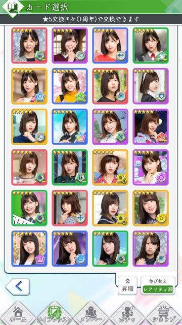 1周年★5交換チケ カード選択p
