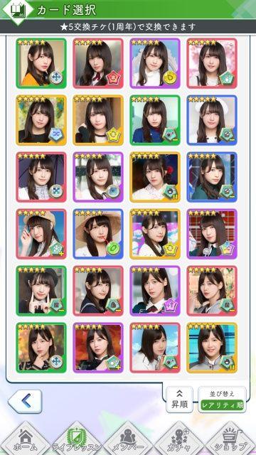1周年★5交換チケ カード選択o