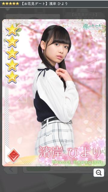 09 お花見 濱岸1