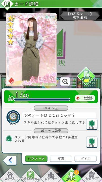 08 お花見デート 高本彩花0