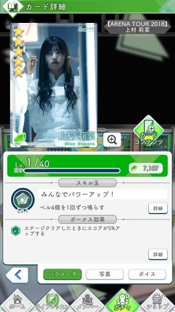 01 ARENA TOUR 2018 上村0