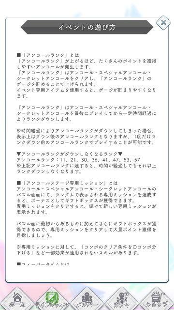 エキセン(後) イベントe