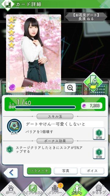 02 お花見デート 長濱0