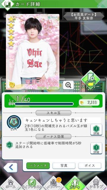01 お花見デート 平手0