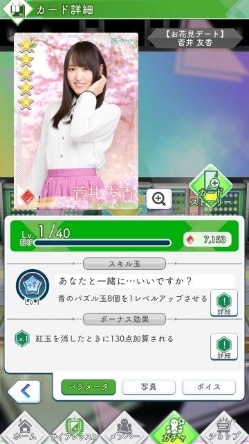 02 お花見 菅井0