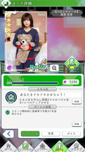 01 パジャマトーク 尾関0