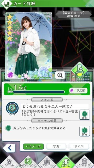 04 雨の日コーデ 渡邉0