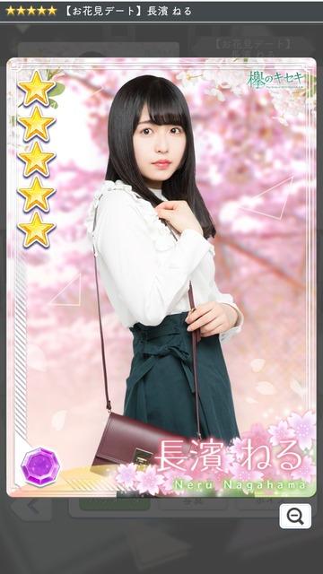 02 お花見デート 長濱1