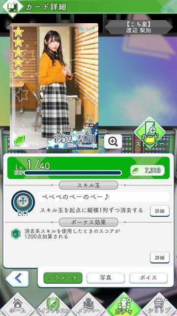 04 こち星 渡辺0