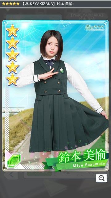 02 W-KEYAKIZAKA 鈴本美愉1