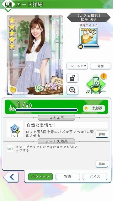 07 【カフェ撮影】 松平璃子0