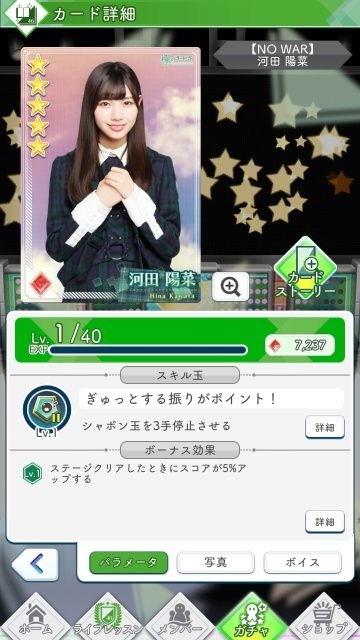 02 NO WAR 河田0