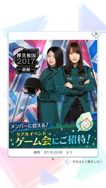 info 共和国2017(前) イベント