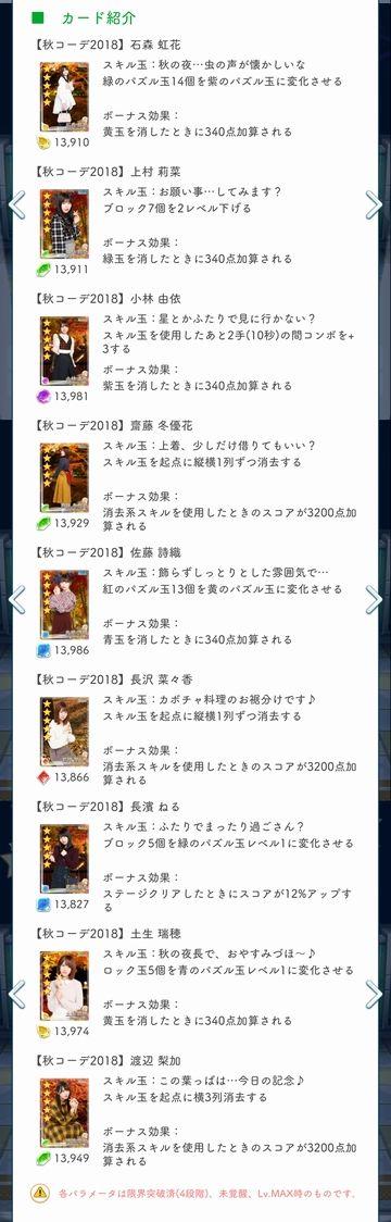 00 秋コーデ2018 詳細(1)