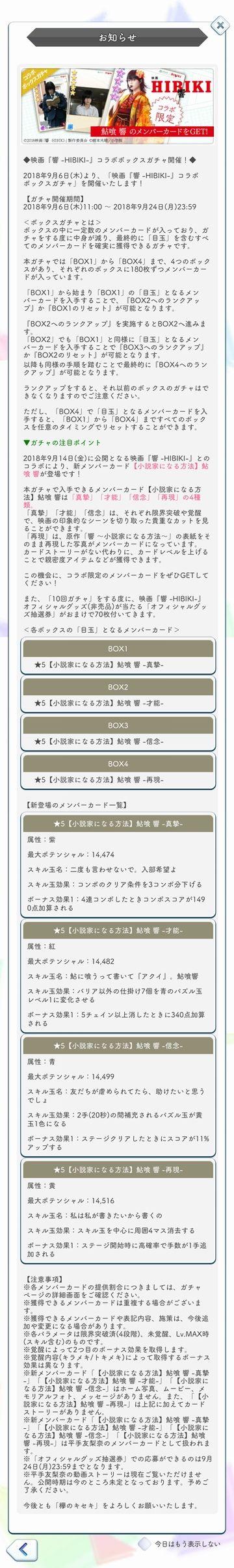 00 響コラボ ガチャ詳細