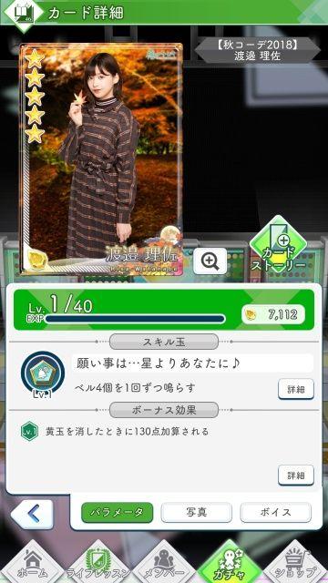 08 秋コーデ2018 渡邉0