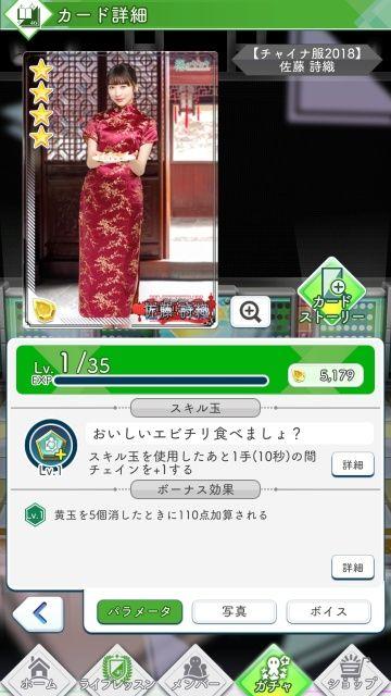 05 チャイナ服2018 佐藤0