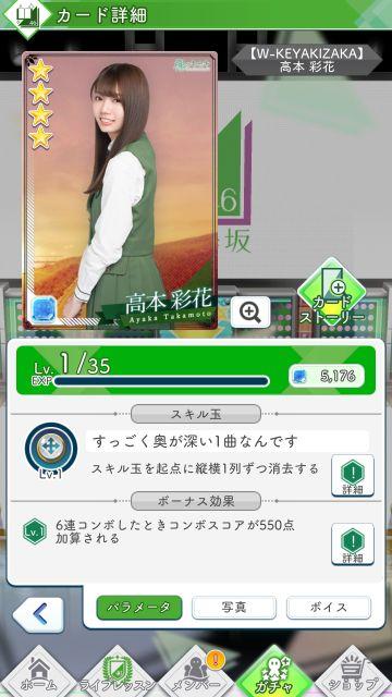 09 W-KEYAKIZAKA 高本彩花0