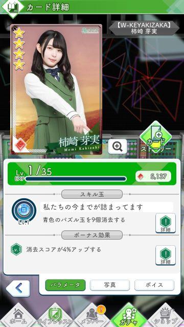 08 W-KEYAKIZAKA 柿崎芽実0