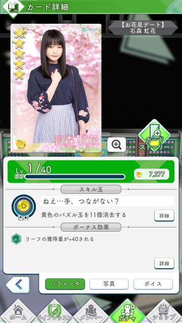 01 お花見デート 石森0