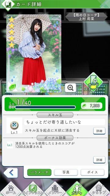 03 雨の日コーデ 上村0