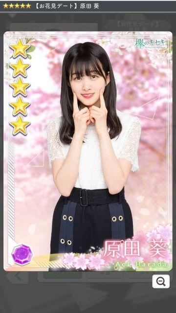 03 お花見 原田1