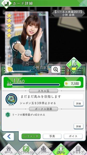 01 ハーネス衣装2017 小林0