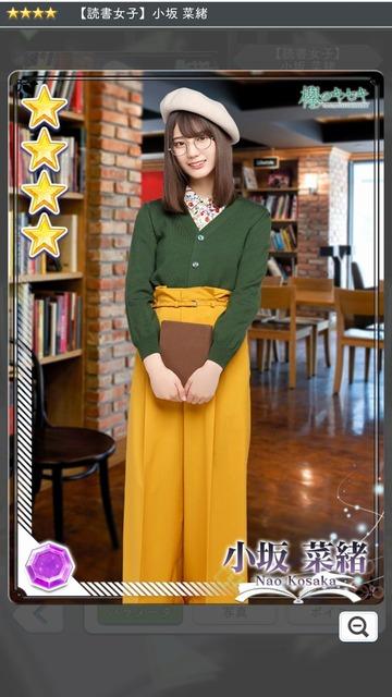 09 読書女子 小坂1
